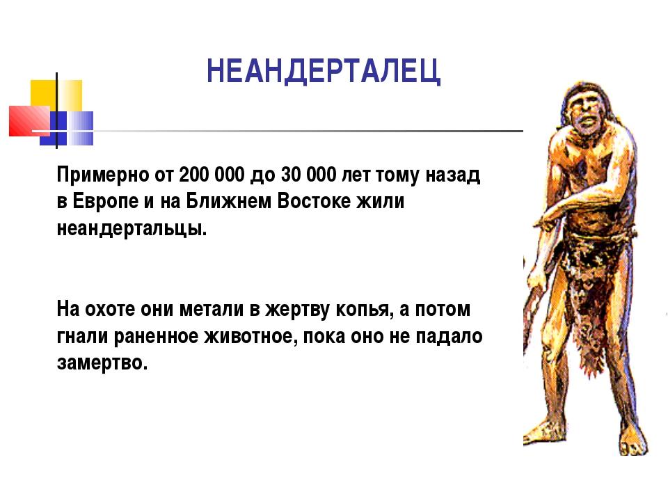 НЕАНДЕРТАЛЕЦ Примерно от 200 000 до 30 000 лет тому назад в Европе и на Ближн...
