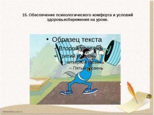15. Обеспечение психологического комфорта и условий здоровьесбережения на уро