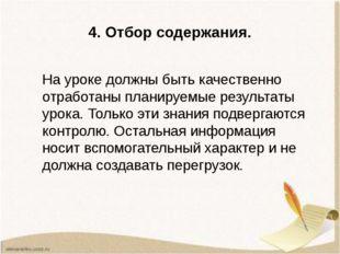 4. Отбор содержания. На уроке должны быть качественно отработаны планируемые