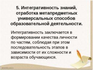 5. Интегративность знаний, отработка метапредметных универсальных способов об