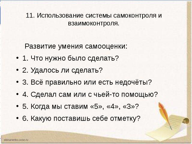 11. Использование системы самоконтроля и взаимоконтроля. Развитие умения сам...