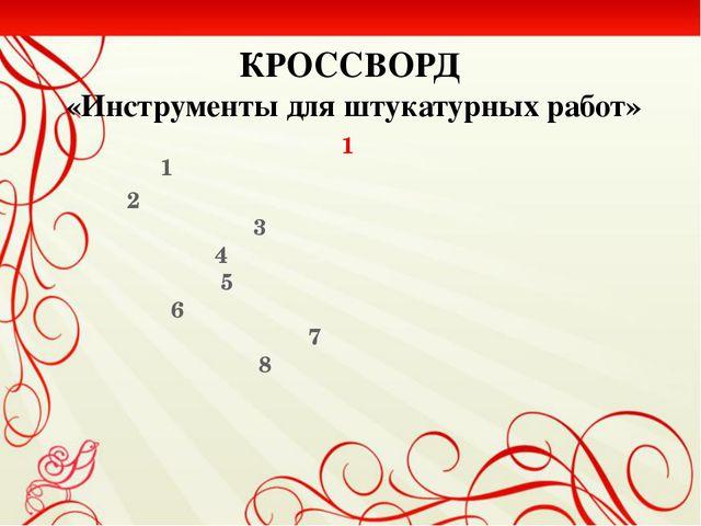 КРОССВОРД  «Инструменты для штукатурных работ»