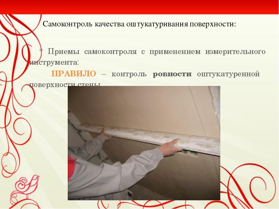 Самоконтроль качества оштукатуривания поверхности:   * Приемы самоконтроля с...