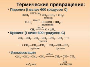 Термические превращения: Пиролиз (t выше 600 градусов С) Крекинг (t ниже 600
