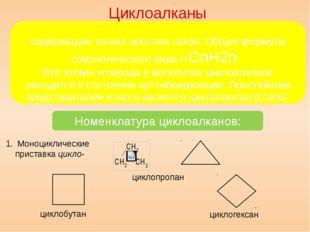 Циклоалка́ны — алициклические углеводороды, содержащие только простые связи.