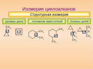 Структурная изомерия -размера цикла -размера цикла -размера цикла -положения