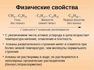 Физические свойства С увеличением числа атомов углерода в цепи возрастает тем