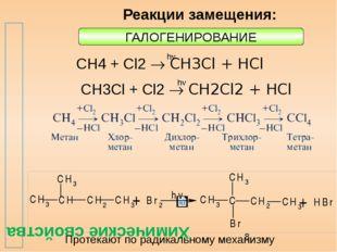 ГАЛОГЕНИРОВАНИЕ Химические свойства Реакции замещения: Протекают по радикаль