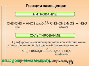 Реакции замещения: НИТРОВАНИЕ этан нитроэтан Протекают по радикальному механ