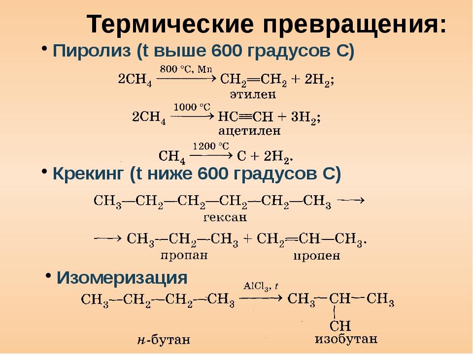 Термические превращения: Пиролиз (t выше 600 градусов С) Крекинг (t ниже 600...