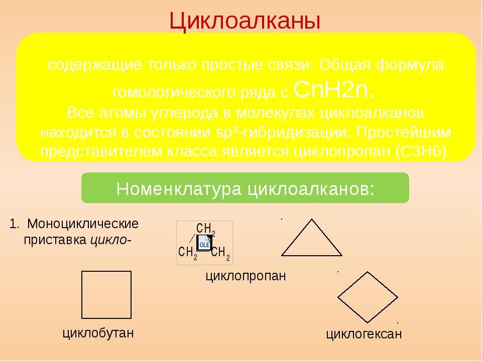 Циклоалка́ны — алициклические углеводороды, содержащие только простые связи....