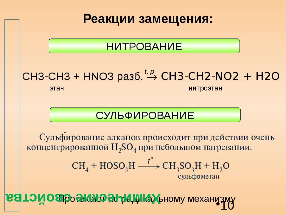 Реакции замещения: НИТРОВАНИЕ этан нитроэтан Протекают по радикальному механ...