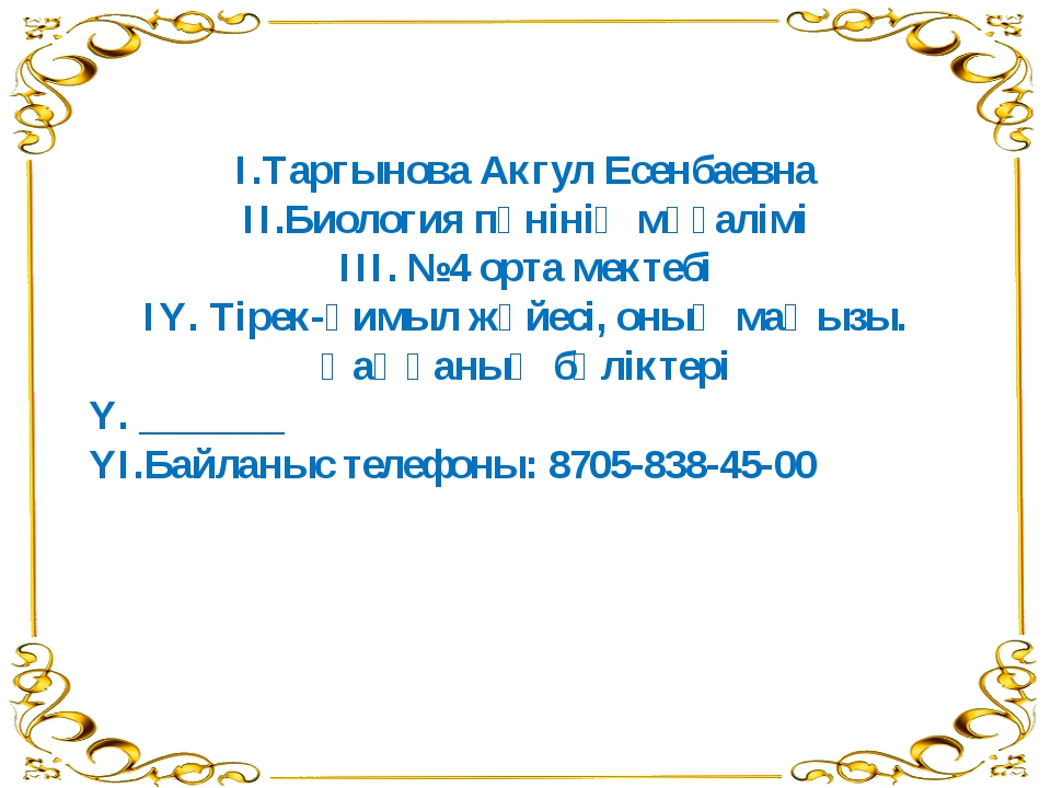 І.Таргынова Акгул Есенбаевна ІІ.Биология пәнінің мұғалімі ІІІ. №4 орта мектеб...