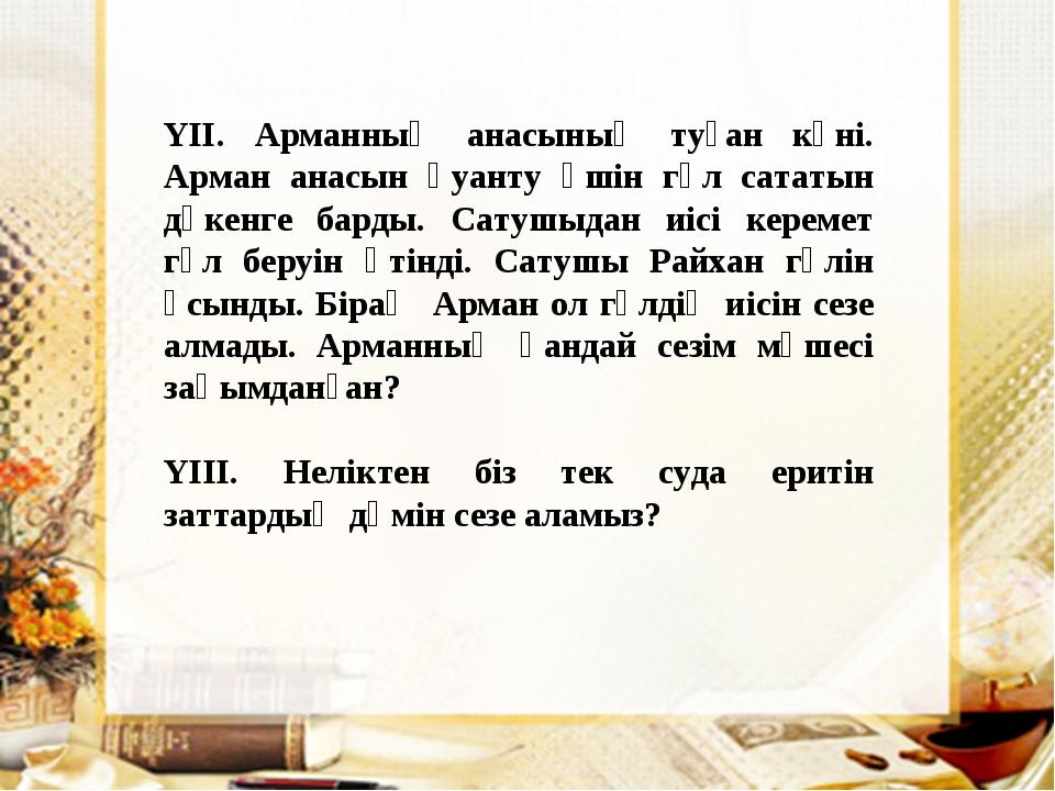 YІІ. Арманның анасының туған күні. Арман анасын қуанту үшін гүл сататын дүке...