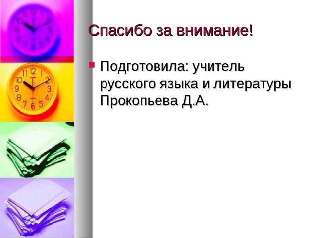 Спасибо за внимание! Подготовила: учитель русского языка и литературы Прокопь...