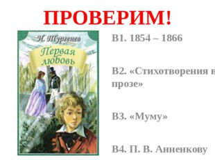 ПРОВЕРИМ! А1. 4 А2. 2 А3. 1 А4. 3 А5. 3 А6. 3 А7. 4 А8. 3 В1. 1854 – 1866 В2.