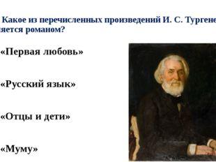 А6. Какое из перечисленных произведений И. С. Тургенева является романом? 1).