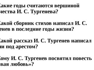 В1. Какие годы считаются вершиной творчества И. С. Тургенева? В2. Какой сборн