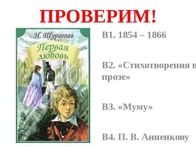 ПРОВЕРИМ! А1. 4 А2. 2 А3. 1 А4. 3 А5. 3 А6. 3 А7. 4 А8. 3 В1. 1854 – 1866 В2....