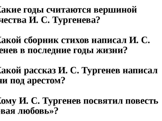В1. Какие годы считаются вершиной творчества И. С. Тургенева? В2. Какой сборн...