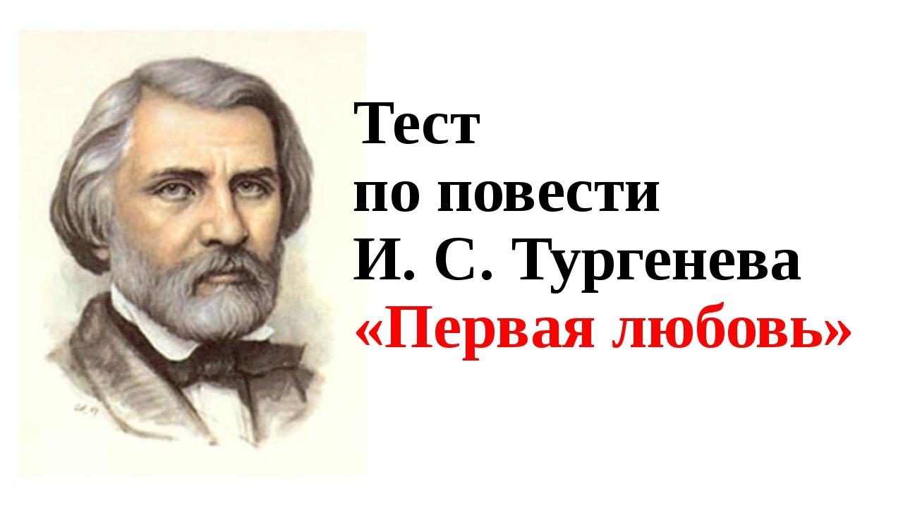 Тест по повести И. С. Тургенева «Первая любовь»