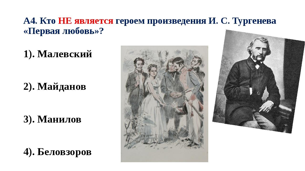 А4. Кто НЕ является героем произведения И. С. Тургенева «Первая любовь»? 1)....