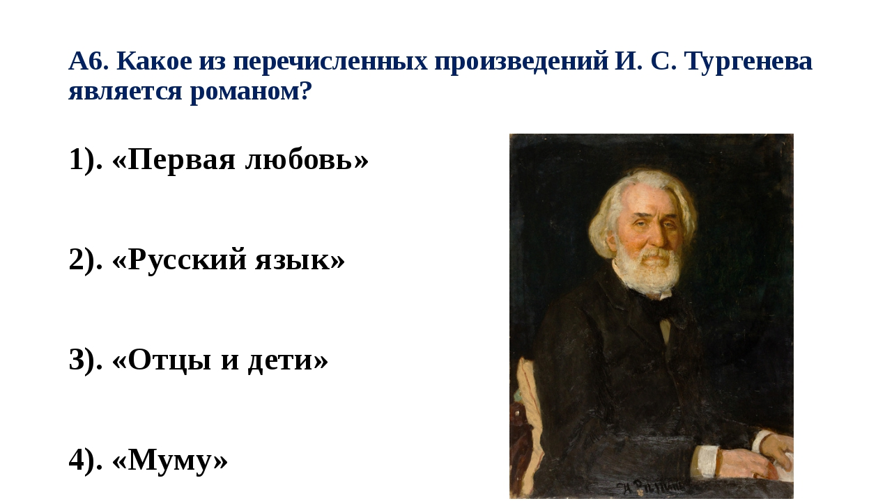 А6. Какое из перечисленных произведений И. С. Тургенева является романом? 1)....