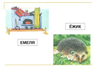 ЁЖИК ЕМЕЛЯ