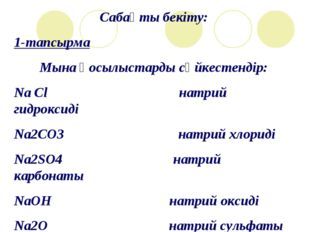 Сабақты бекіту: 1-тапсырма Мына қосылыстарды сәйкестендір: Na Cl натрий гидро