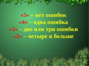 «5» – нет ошибок «4» – одна ошибка «3» – две или три ошибки «2» – четыре и бо