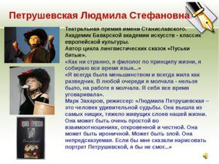 Театральная премия имени Станиславского. Академик Баварской академии искусств