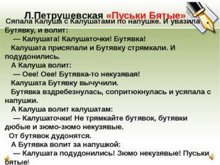 Л.Петрушевская «Пуськи Бятые» Сяпала Калуша с Калушатами по напушке. И увази