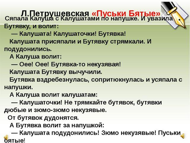 Л.Петрушевская «Пуськи Бятые» Сяпала Калуша с Калушатами по напушке. И увази...