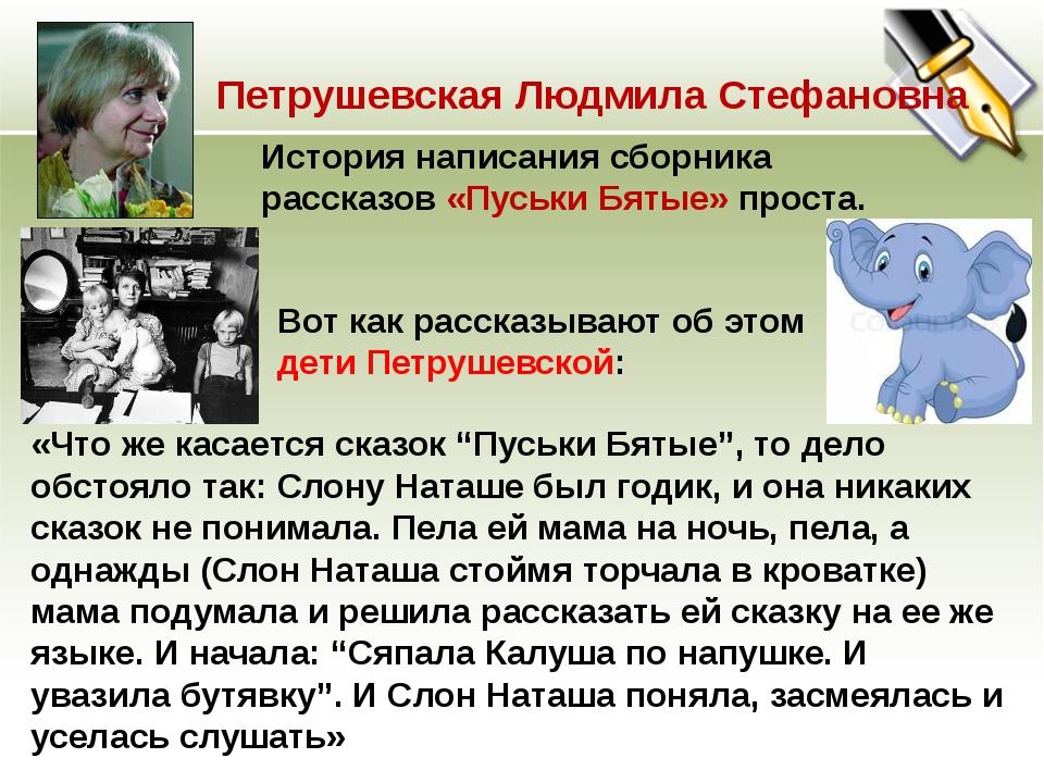 Петрушевская Людмила Стефановна История написания сборника рассказов «Пуськи...