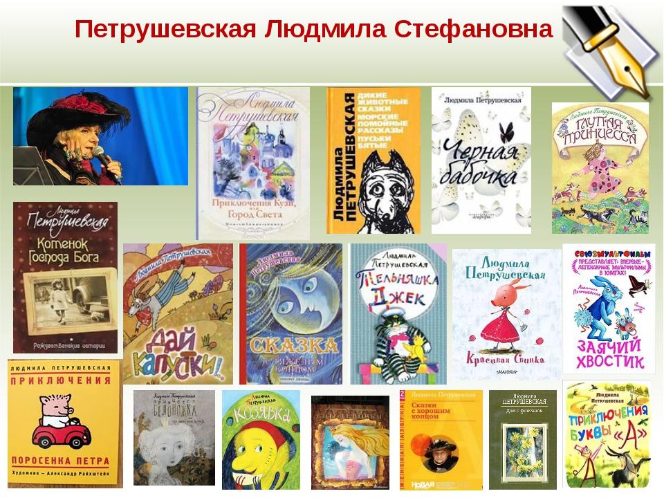 Петрушевская Людмила Стефановна