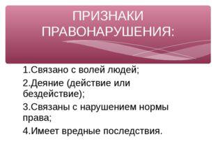 1.Связано с волей людей; 2.Деяние (действие или бездействие); 3.Связаны с нар