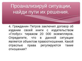 4. Гражданин Петров заключил договор об издании своей книги с издательством «