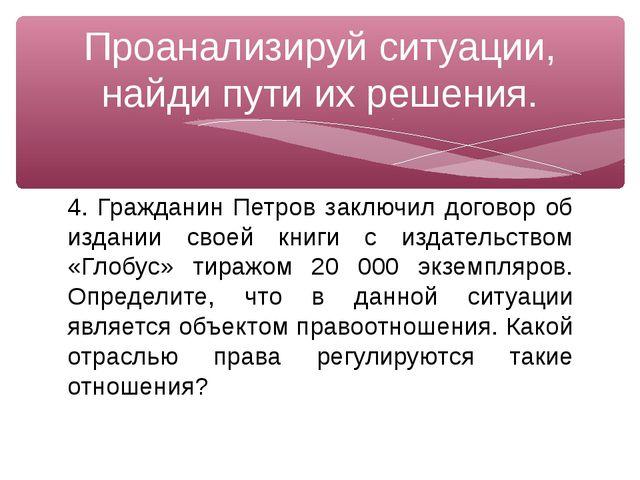 4. Гражданин Петров заключил договор об издании своей книги с издательством «...