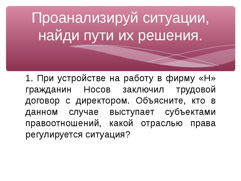 1. При устройстве на работу в фирму «Н» гражданин Носов заключил трудовой дог...
