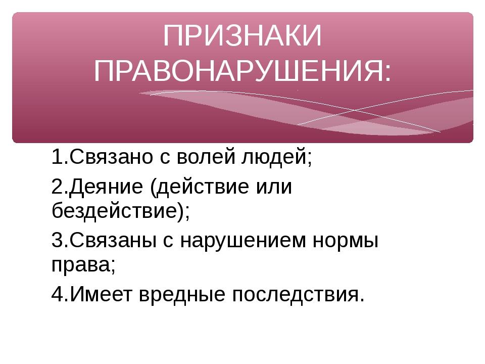 1.Связано с волей людей; 2.Деяние (действие или бездействие); 3.Связаны с нар...