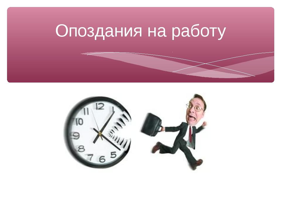 Опоздания на работу