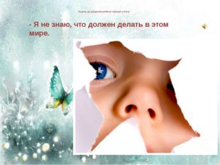 За день до рождения ребёнок спросил у Бога: - Я не знаю, что должен делать в