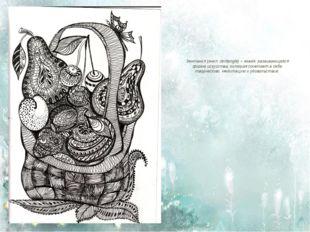 Зентангл (англ. zentangle) – новая, развивающаяся форма искусства, которая со