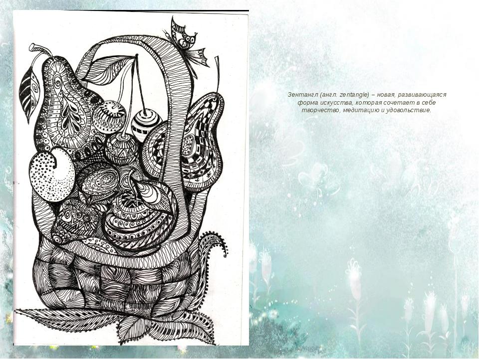 Зентангл (англ. zentangle) – новая, развивающаяся форма искусства, которая со...
