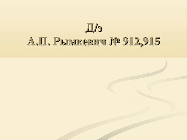 Д/з А.П. Рымкевич № 912,915