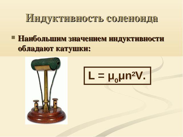 Индуктивность соленоида Наибольшим значением индуктивности обладают катушки:...