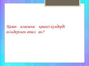 Казан қаласының көшесі кімдердің есімдерімен аталған?