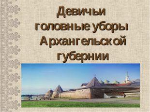Девичьи головные уборы Архангельской губернии