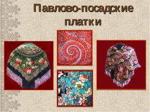Павлово-посадские платки