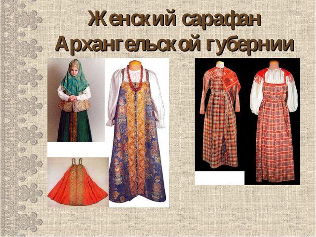 Женский сарафан Архангельской губернии